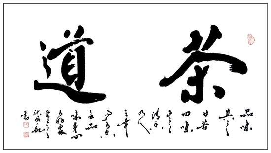 姜国亮作品《茶道》