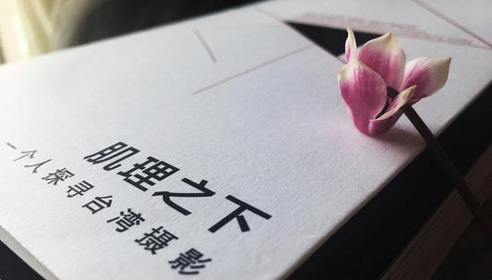 """《肌理之下——一个人探寻台湾摄影》是傅尔得""""一个人""""系列的第二本书。"""
