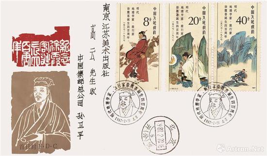 《徐霞客诞辰400周年纪念》首日封及邮票 1987年(全国邮票评选最佳设计奖)