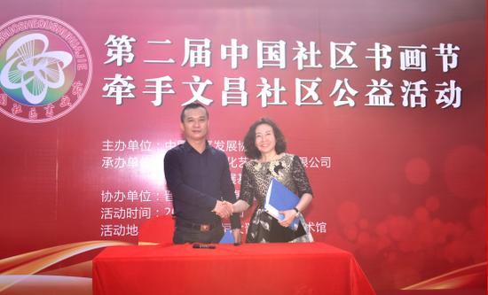 """中国社区发展协会与高隆湾社区居委会签订""""牵手社区"""""""
