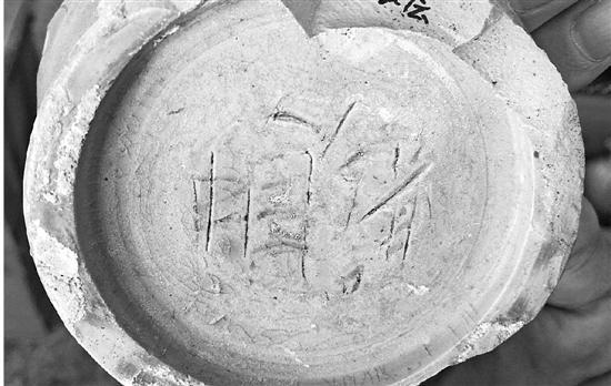 """唐代窑工在瓯窑底部刻写的""""中�搿保ㄈδ冢┒�字。"""