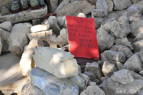 东北人在山东论斤卖玉石一斤玉石六元钱