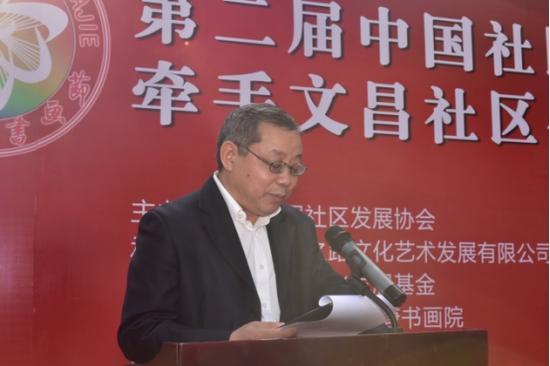 中国社区发展协会常务副秘书长陈贵民致辞