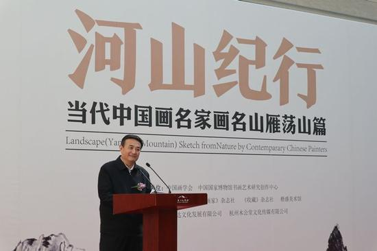 浙江文史馆馆长 王永昌 宣布展览开幕
