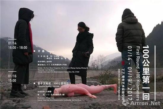 """""""100公里""""艺术项目第一回海报"""