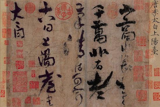 唐 李白《上阳台帖》 故宫博物院馆藏