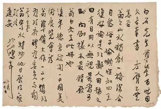 《信札》 徐悲鸿 无年款 北京画院藏