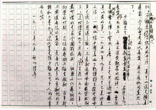 启功先生为《陈少梅画集》作序之最初稿,26.8cm X 19.8cm X 2