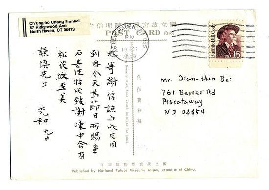 张充和致白谦慎明信片 1989年