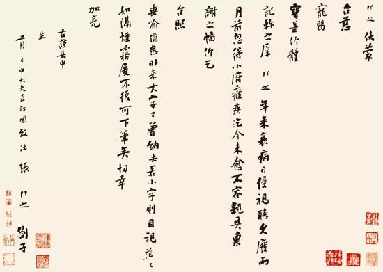 张即之《台慈帖》,故宫博物院藏