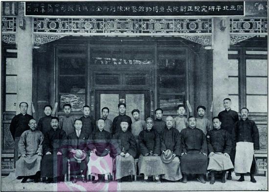 国立北平研究院正副院长及博物馆艺术陈列所全体职员