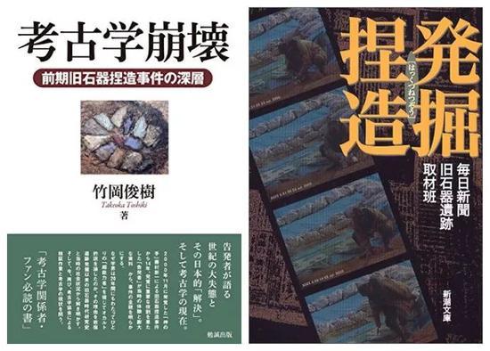 """日本对""""旧石器捏造事件""""的反省"""
