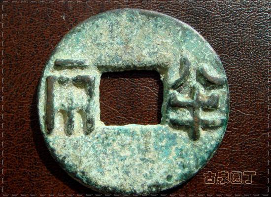 6、这两枚钱币出现了一点拔模斜度,穿孔好像有点小修。