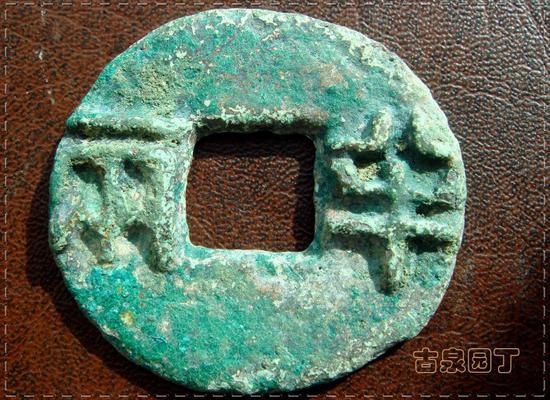 5、这一枚,钱币的圆形很规范了一些。