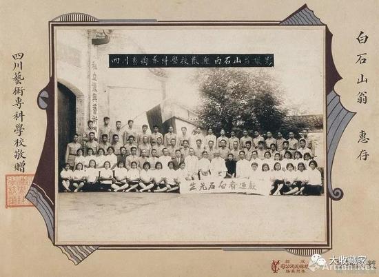 1936年齐白石、王缵绪等在四川艺术专科合影