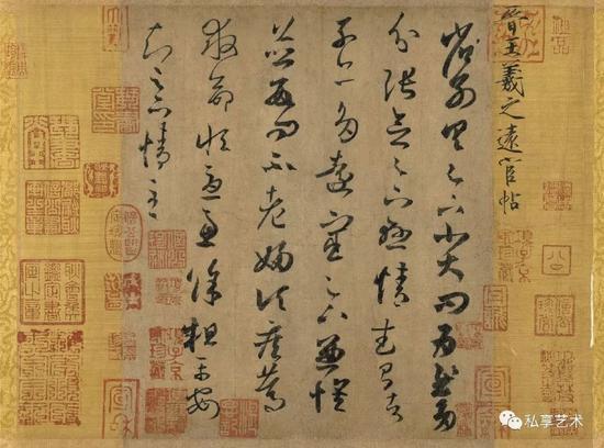 东晋 王羲之 远宦帖 纵24.8厘米,横21.3厘米 台北故宫博物院藏