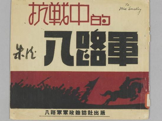 朱德赠史沫特莱的《抗战中的八路军》画报