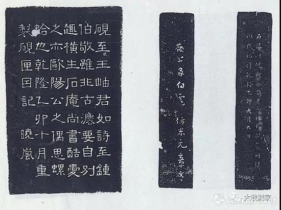 岭上多白云砚 拓片