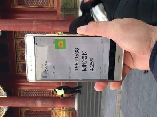 工作人员收到2017年最后参观故宫的观众人数的短信