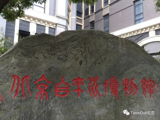 北京自来水博物馆