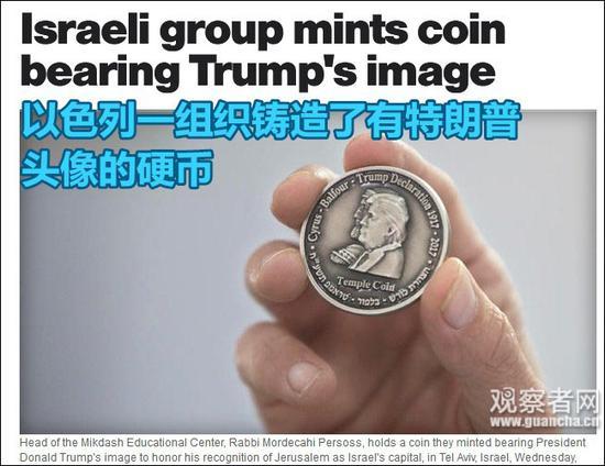 """以色列推出特朗普纪念币 竟与居鲁士大帝""""同框"""""""