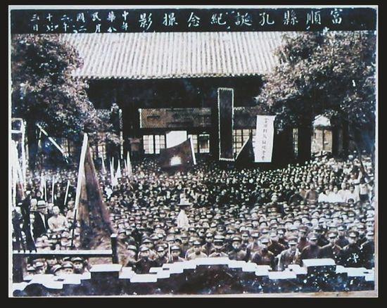 民国时期富顺文庙的祭孔仪式