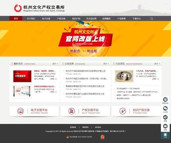 经过数月努力,杭州文化产权交易所官网全新改版,今天正式亮相。