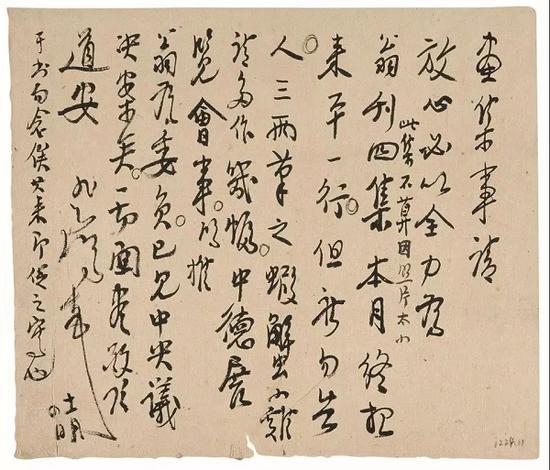 《信札》 徐悲鸿无年款北京画院藏