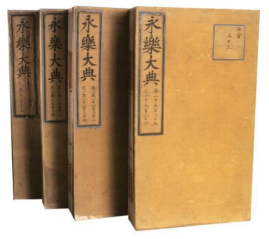 史上最大百科全书 《永乐大典》沧桑600年