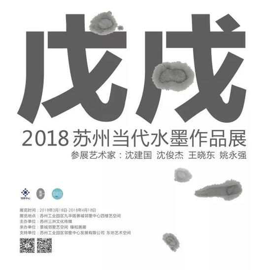 戊戌- 2018苏州当代水墨作品展