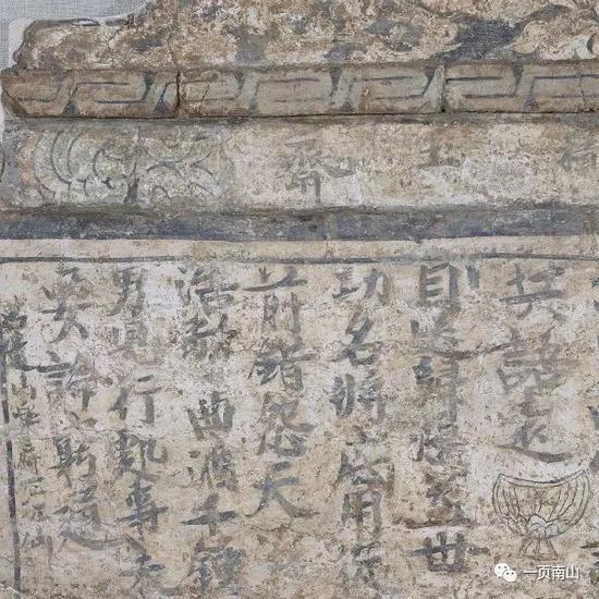 忻州南呼延村墓室壁字。