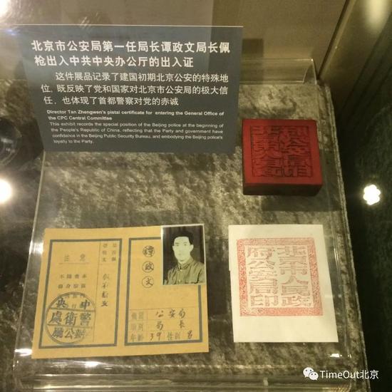 北京警察博物馆