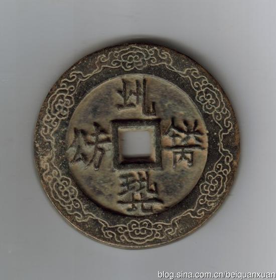 契丹文失蜡法铸大中型铸母:收藏机不可失