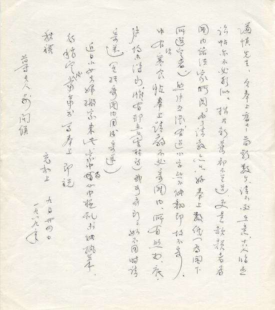 张充和致白谦慎信札 1989年