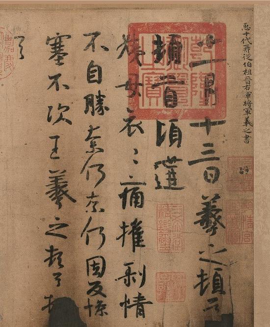 东晋 王羲之 《姨母帖》辽宁省博物馆藏(《万岁通天帖》卷首)