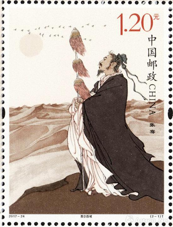 《张骞》邮票
