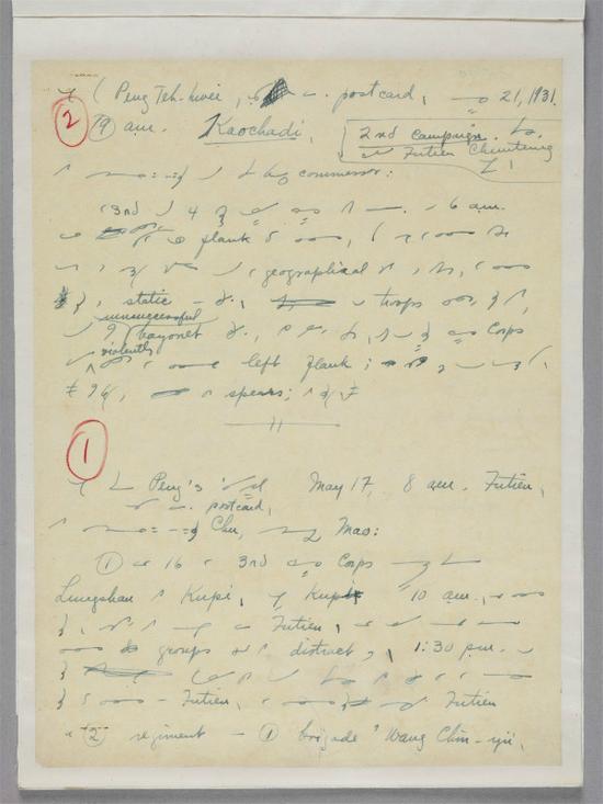 史沫特莱记录的红军第三军团司令员彭德怀给朱总司令和毛政委的报告英文速记稿