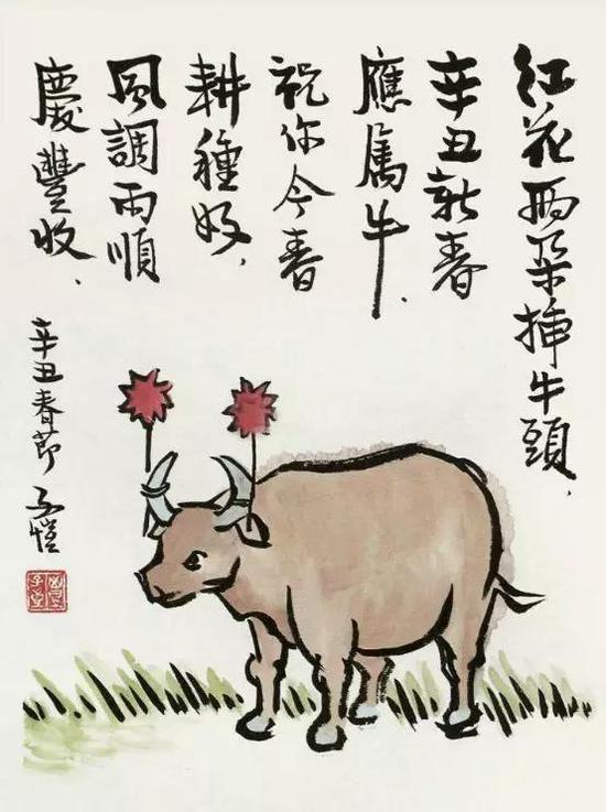 红花两朵插牛头
