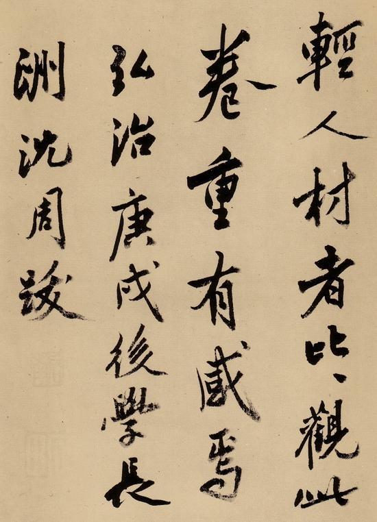 明沈周 《行书跋陆游自书诗卷》(局部3)