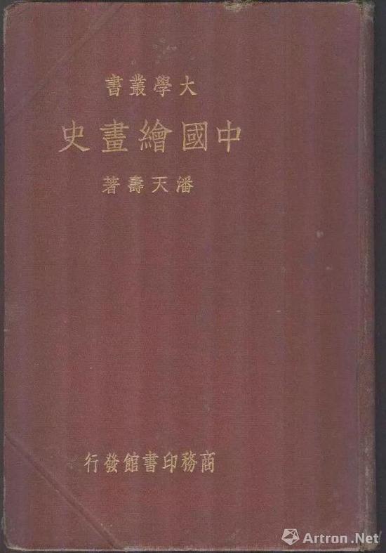 潘天寿著《中国绘画史》