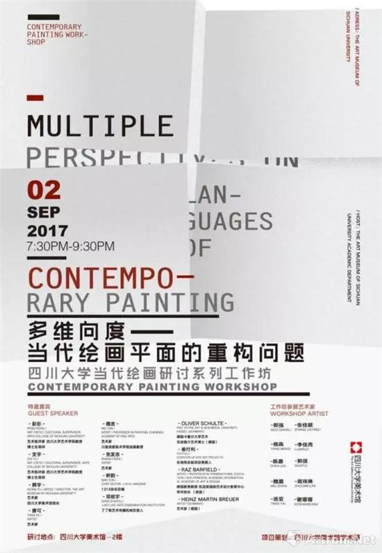 """""""多维向度——当代绘画平面的重构问题""""四川大学当代绘画研讨系列工作坊海报"""