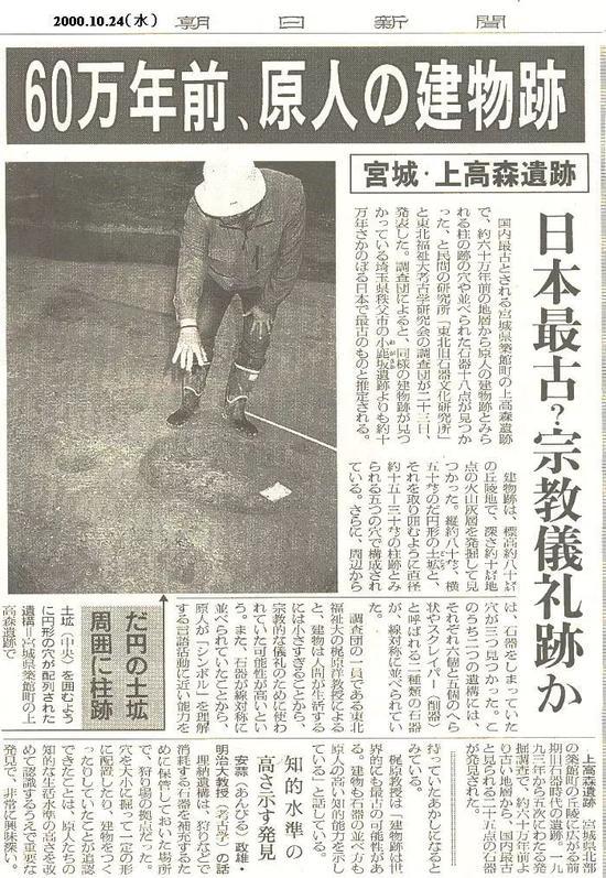 图:日本媒体对考古发现的报道