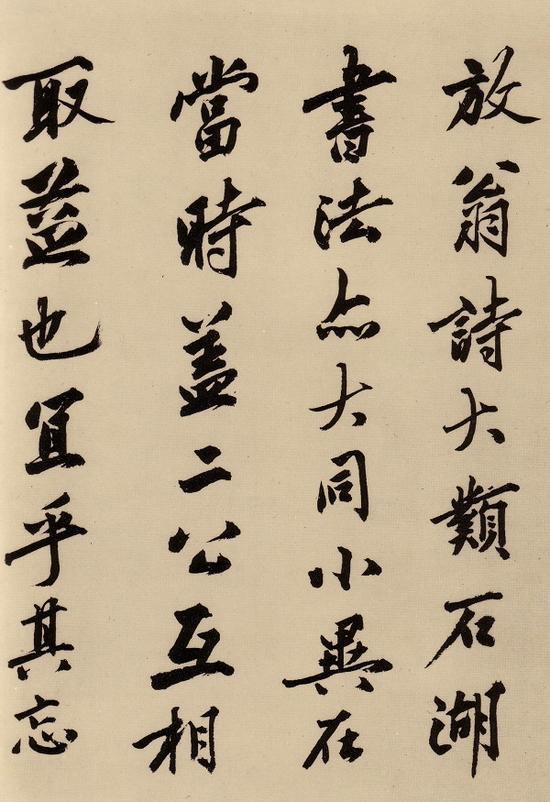 明沈周 《行书跋陆游自书诗卷》(局部1)