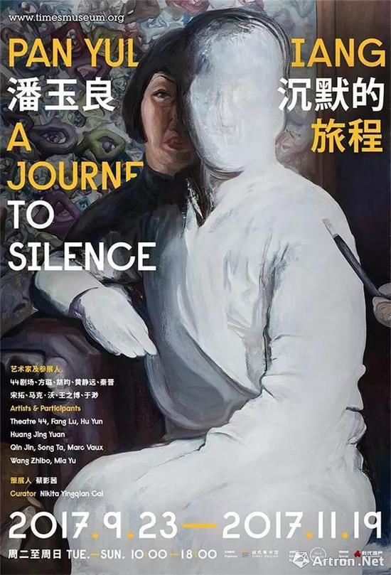 """""""潘玉良:沉默的旅程""""海报"""