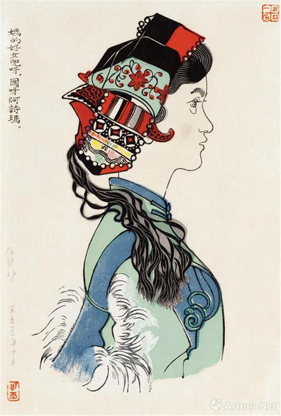 黄永玉《阿诗玛》31x23cm 1955年 版画