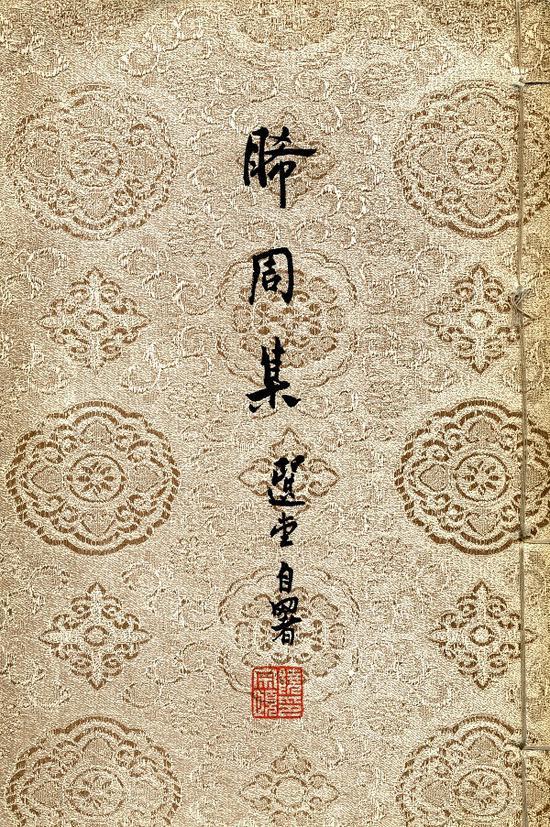 图9 饶宗颐先生《睎周集》 1972年