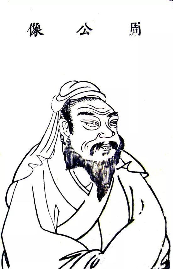 传说中的《周礼》制订者周公