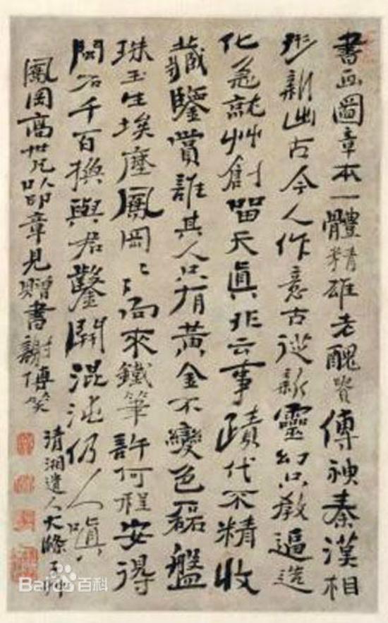 《石涛隶书赠高翔刻印七古诗轴》