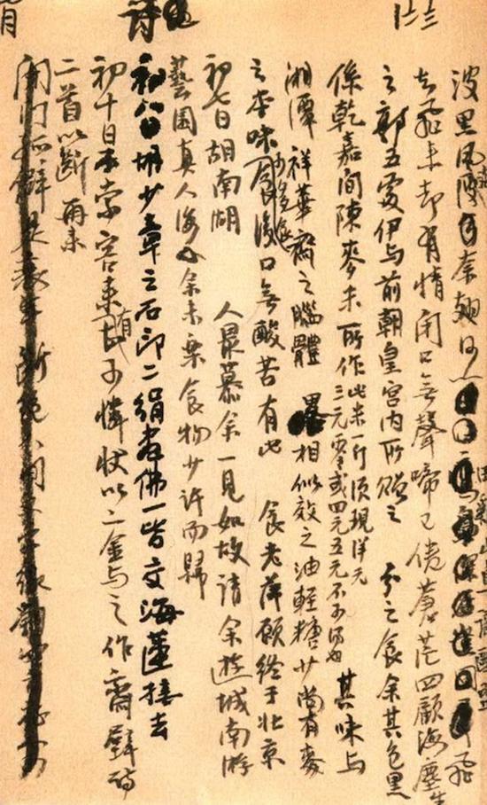 图7 齐白石《乙未日记》第15页中所记与胡南湖的初次见面 北京画院藏