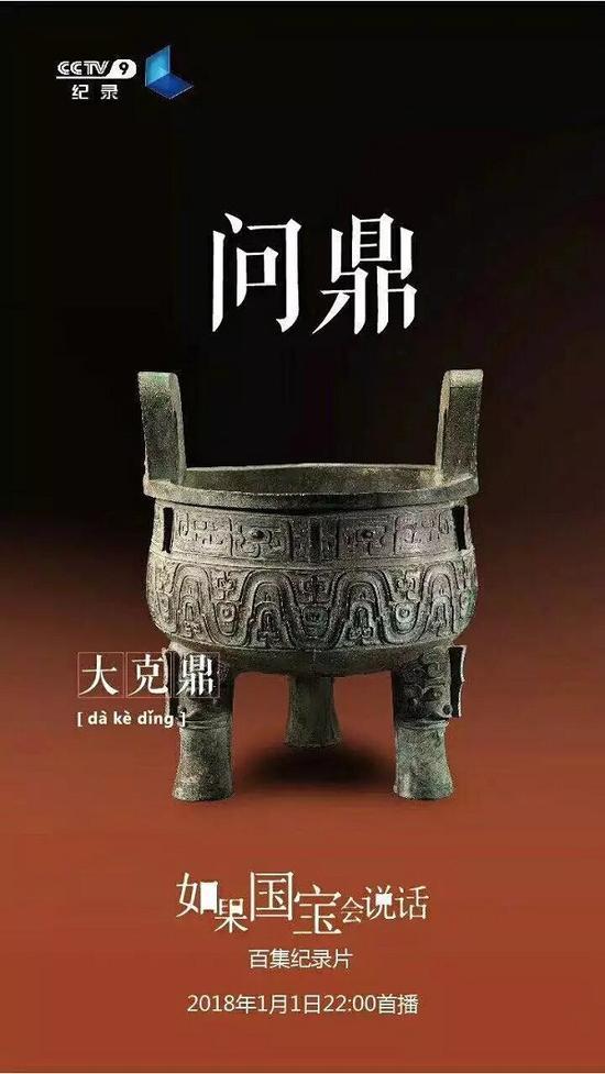 大克鼎 上海博物馆藏